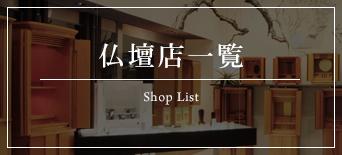 Shop List ���d�X�ꗗ