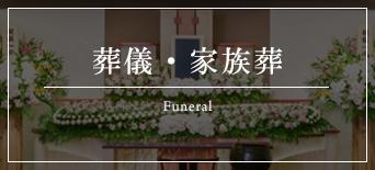 Funeral Link ���V�E�Ƒ����T�C�g�����N