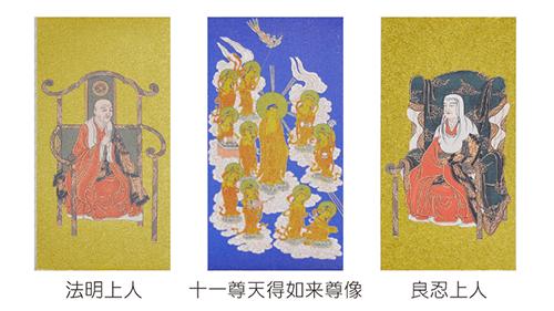 融通念仏宗の本尊と脇侍