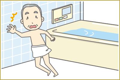 一人でお風呂に入るのが不安