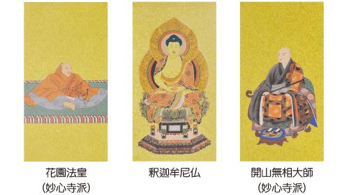 臨済宗の本尊と脇侍