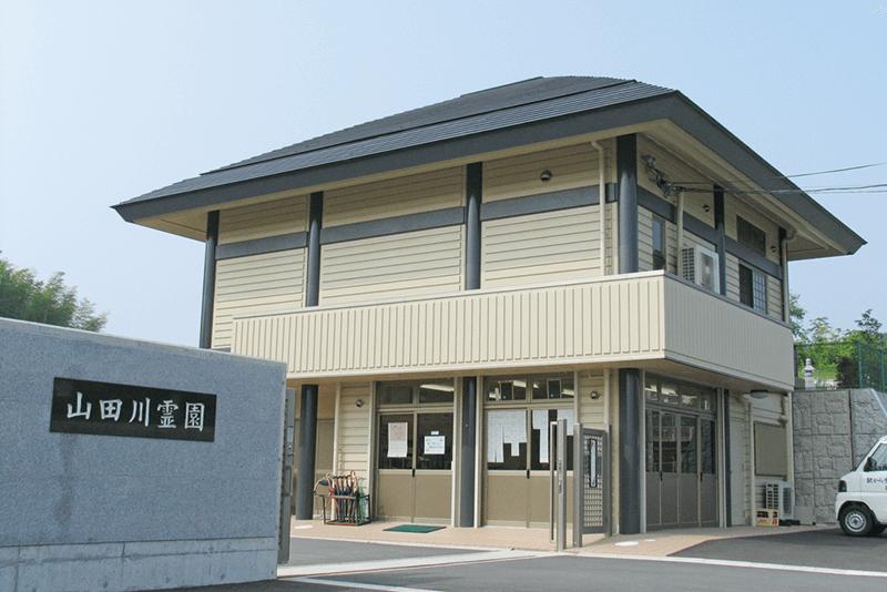 山田川霊園管理事務所