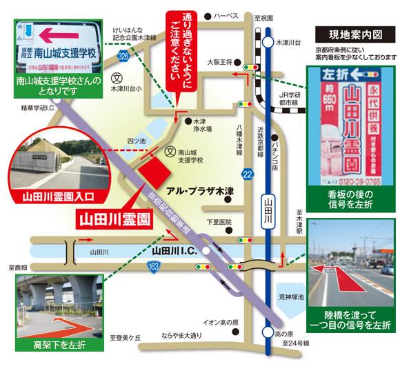 山田川霊園地図
