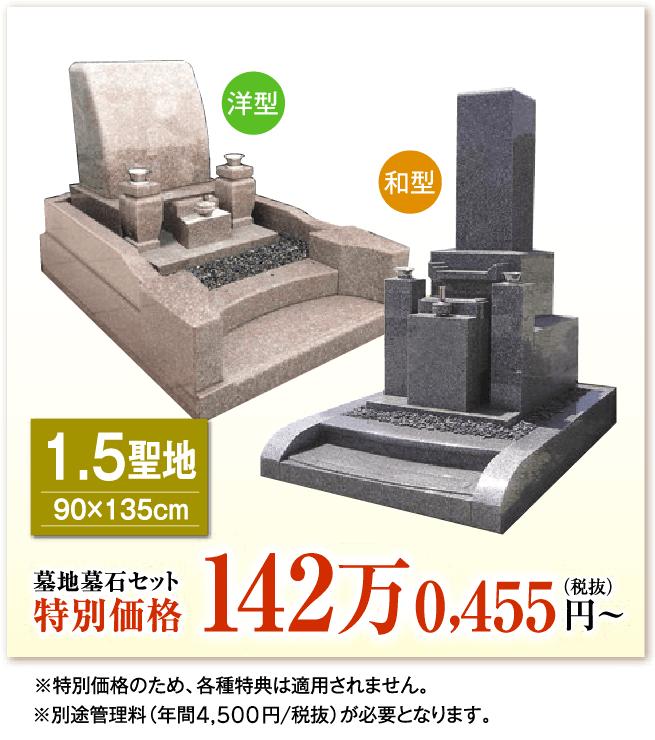 山田川霊園1.5聖地のセット価格